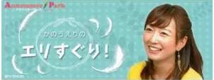 テレ東、狩野恵里アナが結婚!!気になるお相手は?